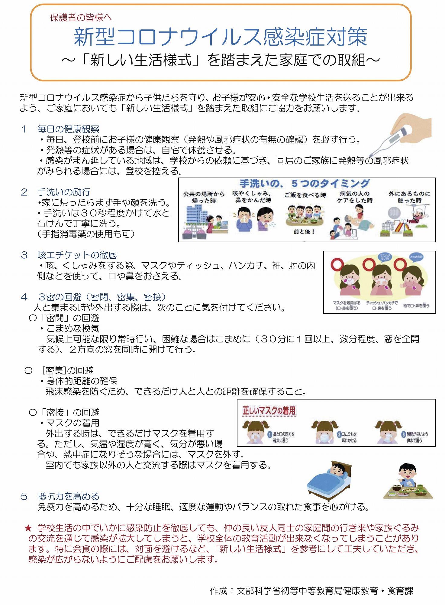 っ 子 学習 の 家庭 ページ こうべ